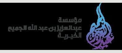مؤسسة عبدالله الجميح